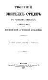 Творения Кирилла Александрийского, часть 6. (1887).pdf