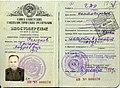 Удостоверение на выезд из СССР.jpg