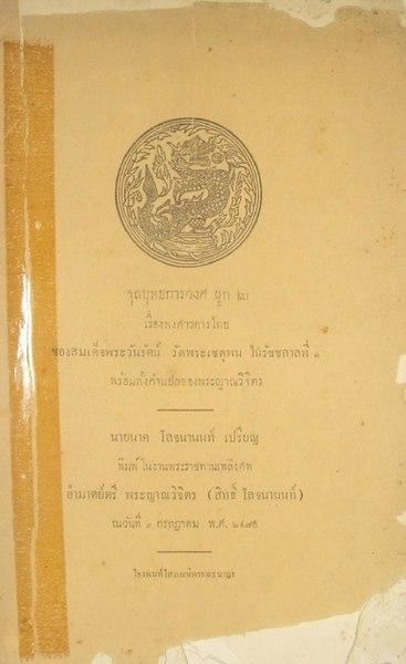 File:จุลยุทธการวงศ์ ผูก ๒ (๒๔๗๕).pdf