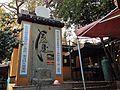 南京市雨花台庙宇石碑 - panoramio.jpg