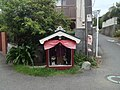 城南一丁目の地蔵 - panoramio.jpg