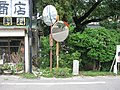 多田野村道路元標 - panoramio.jpg