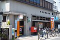 守口西郷郵便局 Moriguchi-Saigō Post Office 2014.3.24 - panoramio.jpg