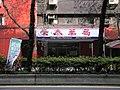 榮泰藥局Long-Time Pharmacy 台北市光復南路417號02-77296777 - panoramio.jpg