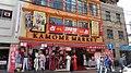 横浜中華街 個室占い KAMOME MARKET - panoramio.jpg