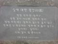 입에 대한 잠엄(口箴).png