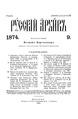 025 tom Russkiy arhiv 1874 vip 9-12.pdf
