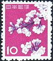 10Yen Japan Stamp in 1961.JPG