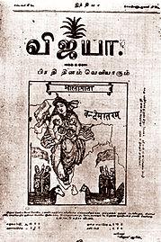 1909magazine vijaya