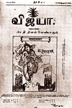 Bharat Mata Wikipedia