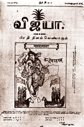 "Cover of a 1909 issue of the Tamil magazine Vijaya showing ""Mother India"" with her diverse progeny and the rallying cry ""Vande Mataram""."