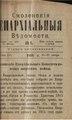1916. Смоленские епархиальные ведомости. № 02.pdf