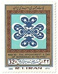 """1982 """"Mab'as The Appointment's Day of Mohammad As Prophet"""" stamp of Iran.jpg"""