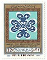 "1982 ""Mab'as The Appointment's Day of Mohammad As Prophet"" stamp of Iran.jpg"