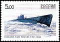 2005. Марка России stamp hi12849222084c965b6081867.jpg