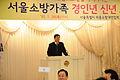 20100128서울특별시 의용소방대 신년교례회DSC 1192.JPG