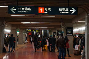 201511 Platform for Line 1 at Shanghai Railway Station.JPG