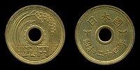 五円黄銅貨(有孔楷書体)