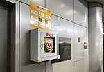 AED device at ZBAA T2 Departures (20180703135502).jpg