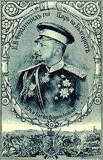 Tsar Ferdinand of Bulgaria