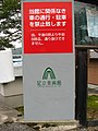 Adachi Museum of Art.jpg