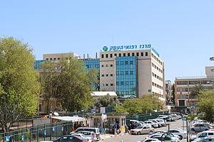 HaEmek Medical Center