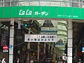 Akabane 赤羽 (50296698026).jpg