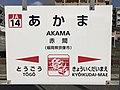 Akama Station Sign 3.jpg