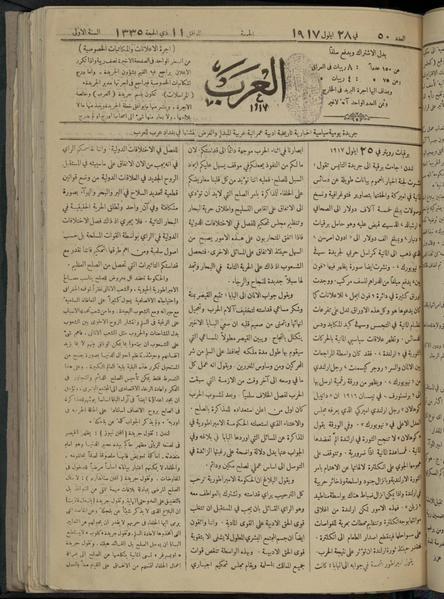File:Al-Arab, Volume 1, Number 50, September 28, 1917 WDL12285.pdf