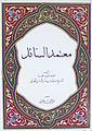 Al-Mu'tamad.jpg