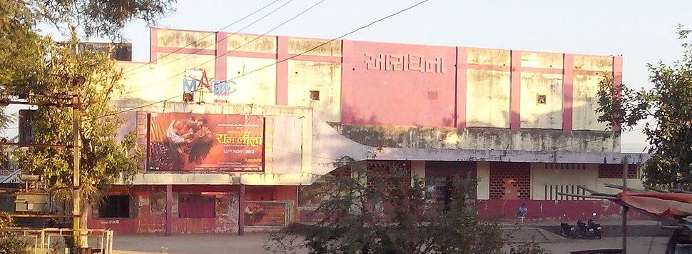 Aradhana cinema Khedbrahma