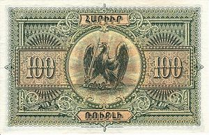 Arshak Fetvadjian - 100 ruble note designed for the Democratic Republic of Armenia by Fetvadjian.