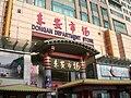 BJ 北京 Beijing 王府井大街 Wangfujing Street 東安市場 Dongan Department Store sign Aug-2010.JPG