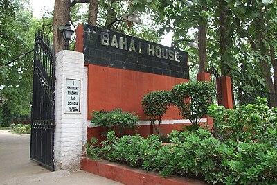 Bahai-House-New-Delhi-06.JPG