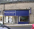 Baildon Chiropody and Podiatry Centre - Westgate - geograph.org.uk - 1593271.jpg