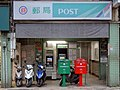 Beitou Shipai Post Office 20181117.jpg