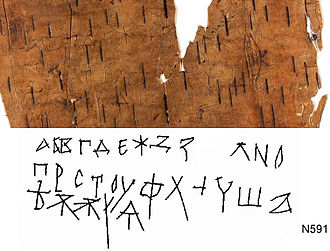 Early Cyrillic alphabet - The Cyrillic alphabet on birch bark document № 591 from ancient Novgorod (Russia). Dated to 1025-1050 AD.
