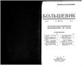 Bolshevik 1928 No15.pdf