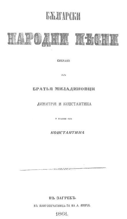 Bulgarische Sprache Wikiwand