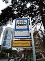 Bus stop at Samad Vurgun.jpg