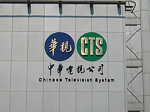CTS logo and Chiang Kai-shek's calligraphy on TV Production Building 20100607.jpg