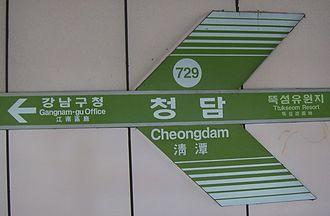 Cheongdam station - Cheongdam Station