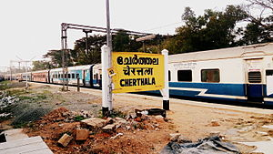 Cherthala railway station, Jan 2016.jpg