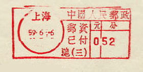China stamp type E1.jpg