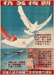 Resist America and Aid Korea