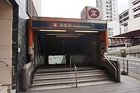 Choi Hung Station 2014 02 part2.JPG