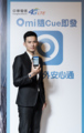 Chunghwa Telecom Qmi press conference 20150521.png