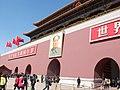 Ciudad Prohibida, Beijing, China - panoramio.jpg