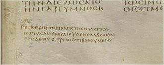 Codex Sinaiticus - Additional phrase to John 21:7 on the margin – οι δε ειπον δι οληϲ τηϲ νυκτοϲ εκοπιαϲαμεν και ουδεν ελαβομεν επι δε τω ϲω ρηματι βαλουμεν