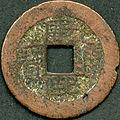 Coin. Qing Dynasty. Kangxi Tongbao. man-han Guang. obv.jpg